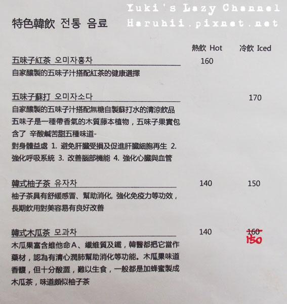 卡那達咖啡menu