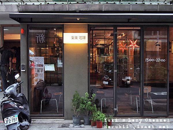 樂樂咖啡大安店1