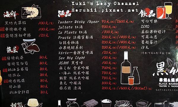 黑竹居酒屋11