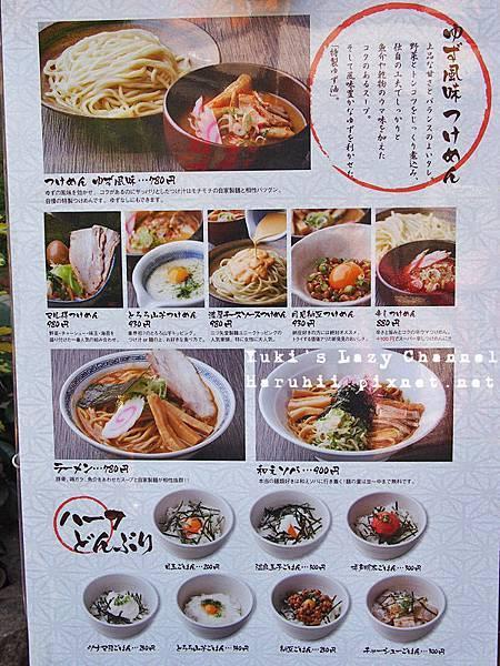 三矢堂製麵2
