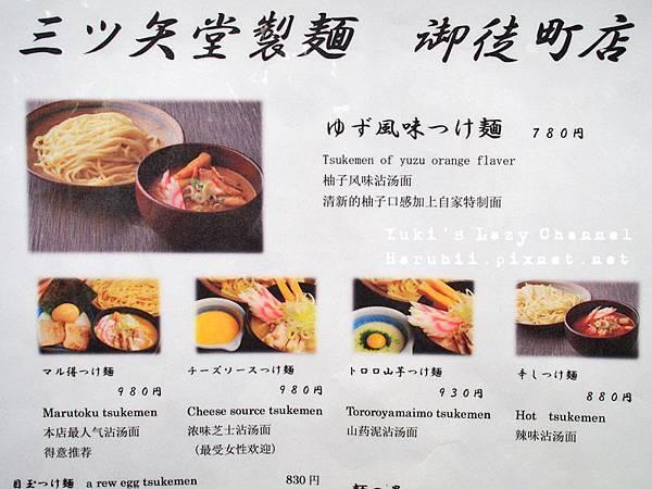 三矢堂製麵5