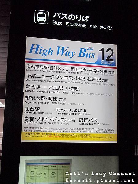 三井Outlet海濱幕張4