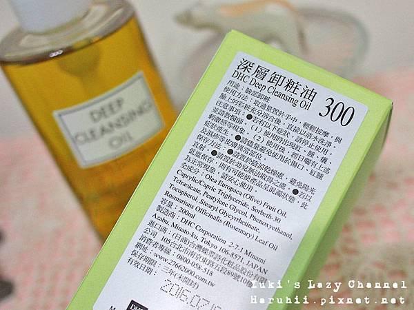 DHC深層卸妝油5