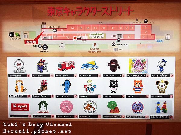 東京車站一番街15
