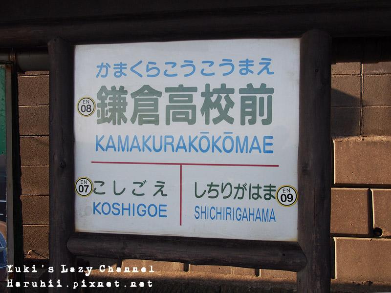 鎌倉高校前平交道