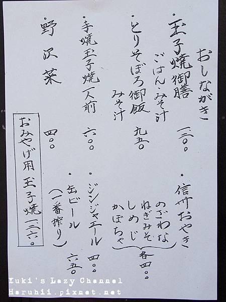 玉子燒OZAWA5