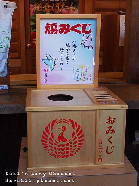 鎌倉鶴岡八幡宮20