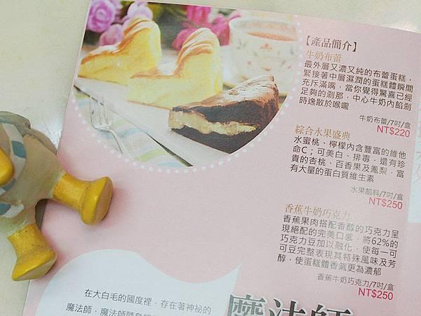 大白毛火山熔岩蛋糕7