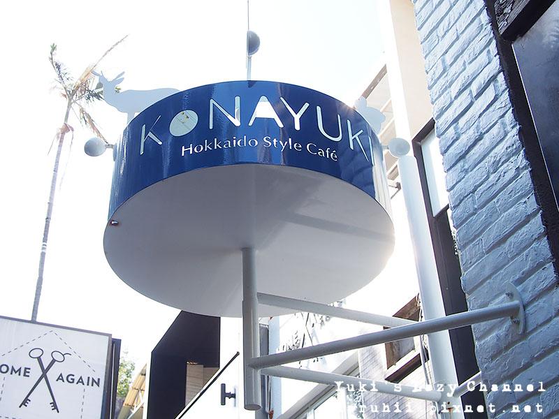 KONAYUKI粉雪北海道StyleCafe1