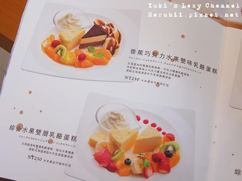 KONAYUKI粉雪北海道StyleCafe5