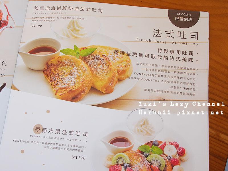 KONAYUKI粉雪北海道StyleCafe7