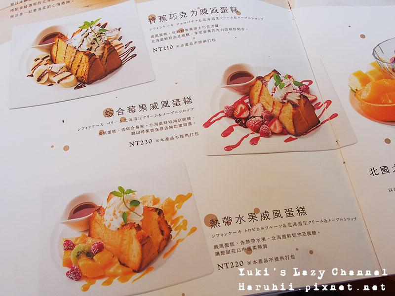 KONAYUKI粉雪北海道StyleCafe9