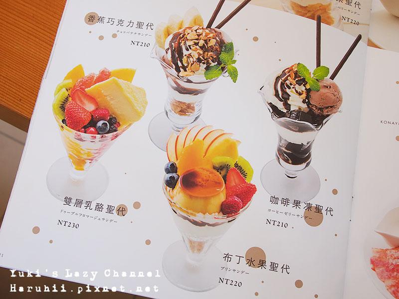 KONAYUKI粉雪北海道StyleCafe10