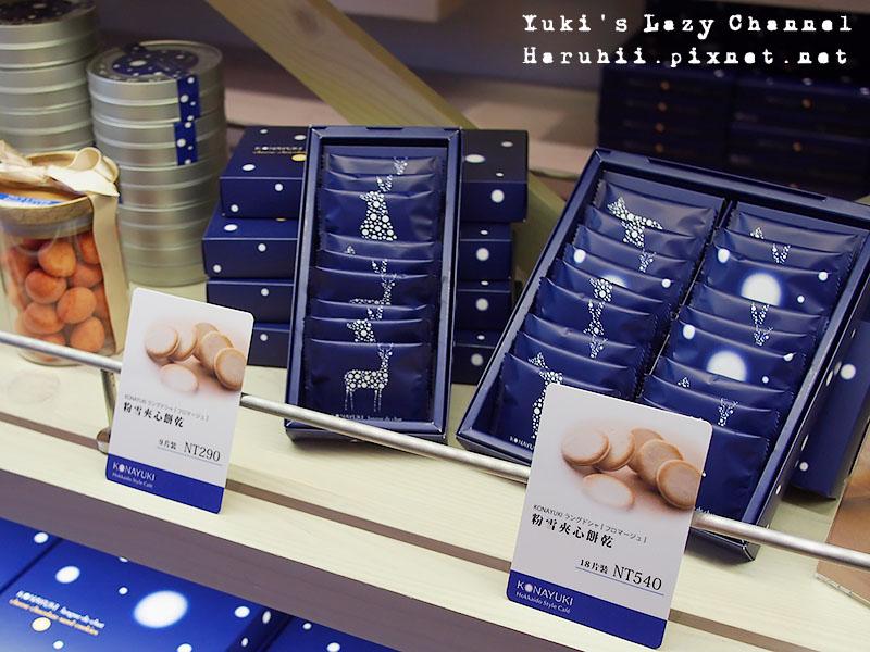 KONAYUKI粉雪北海道StyleCafe14