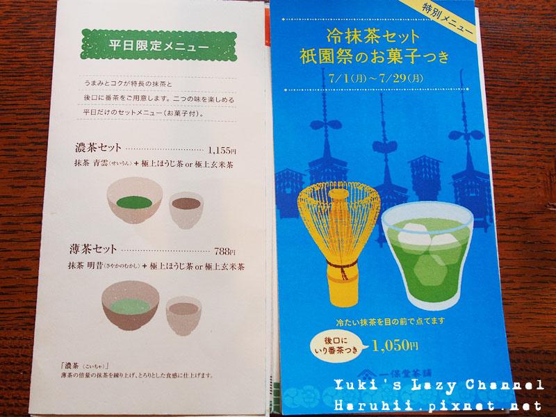 一保堂茶鋪喫茶室嘉木2