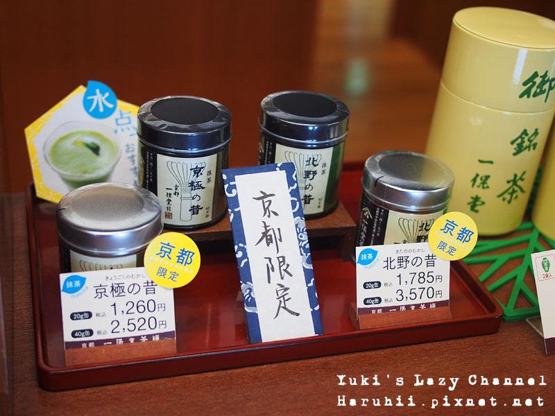 一保堂茶鋪喫茶室嘉木26