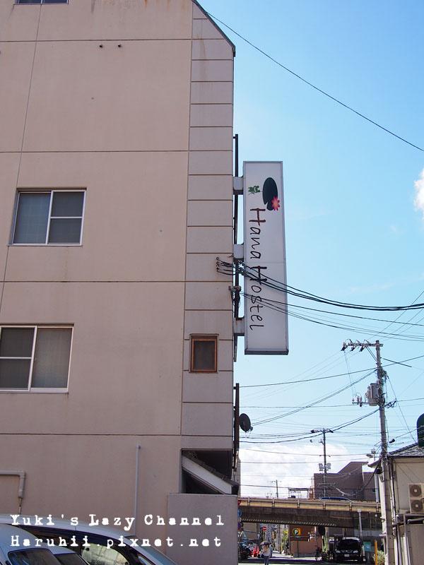 廣島HANAHostel