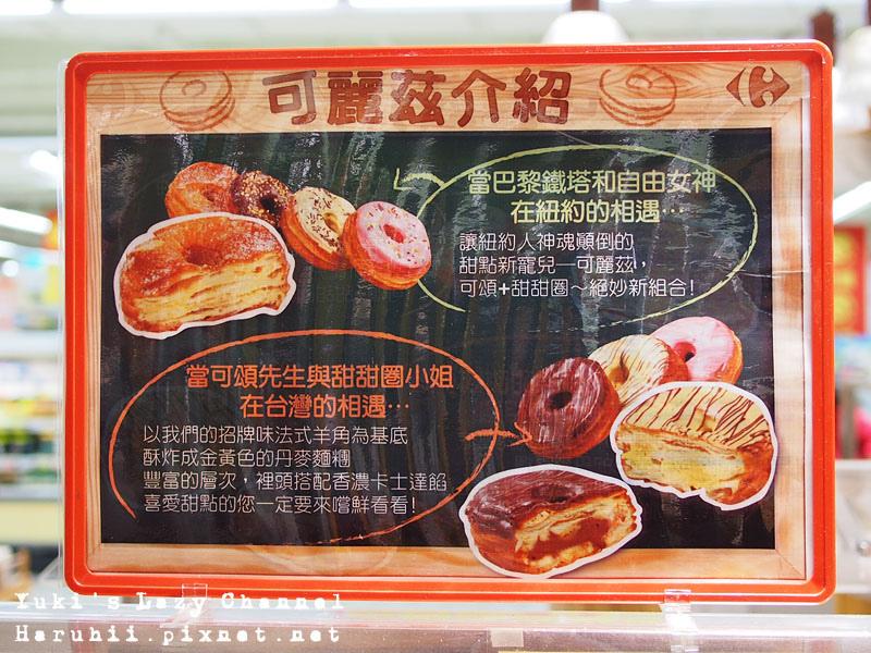 家樂福可麗茲甜甜圈10