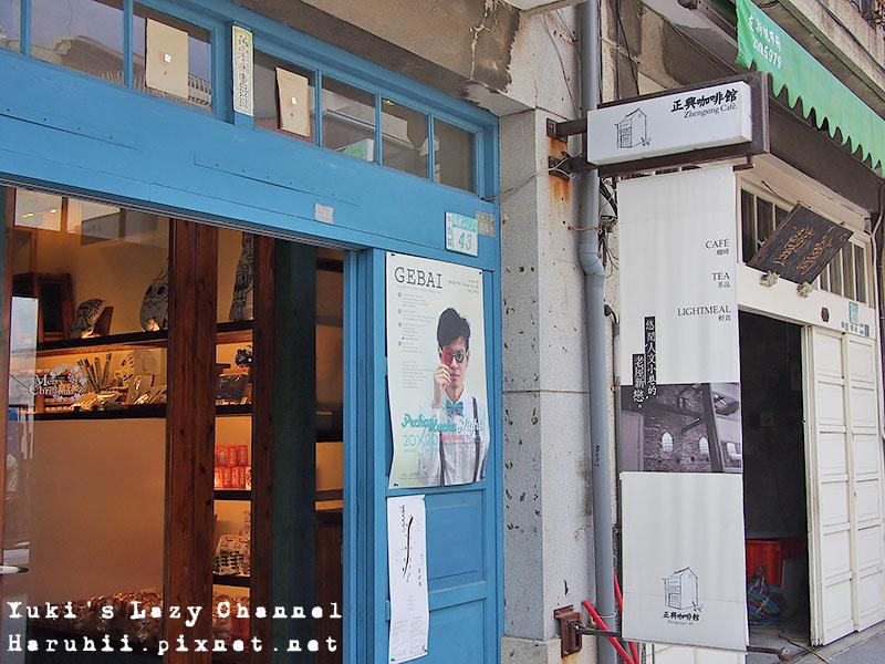 正興咖啡館2