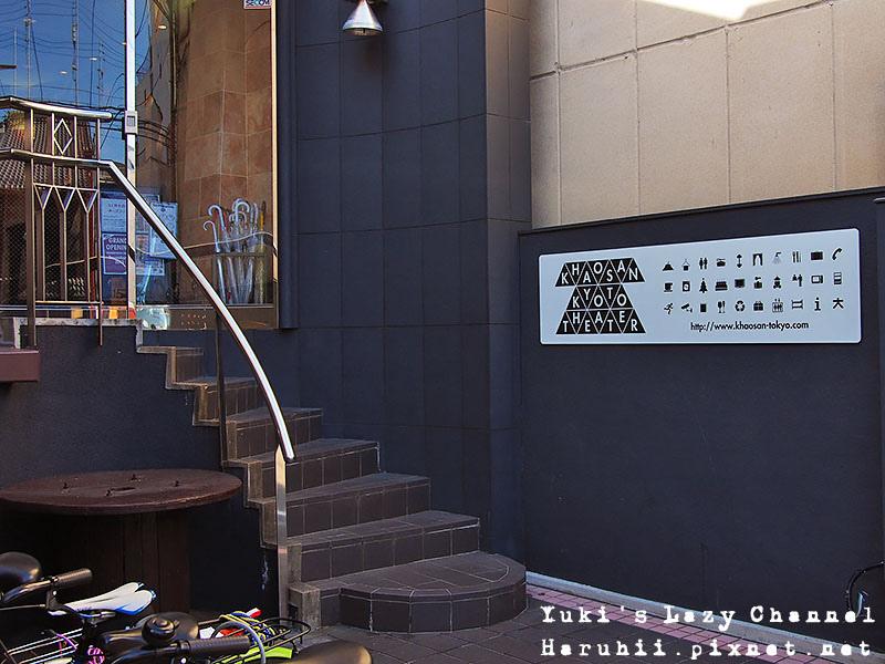KhaosanKyotoTheater京都考山劇院酒店6.jpg