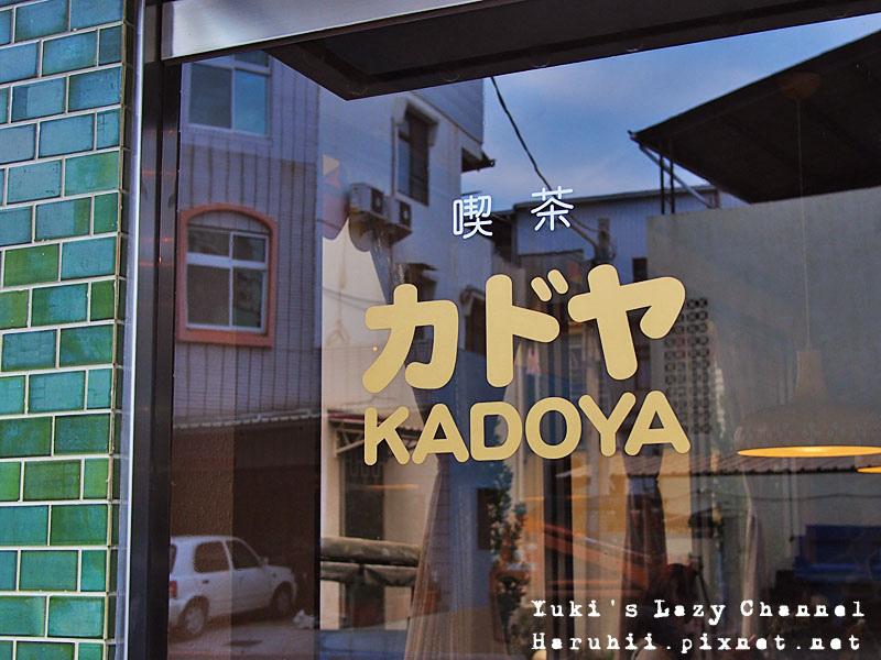 台南KADOYA喫茶店2