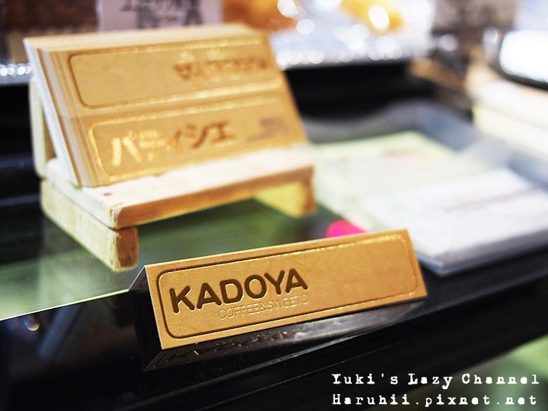 台南KADOYA喫茶店15