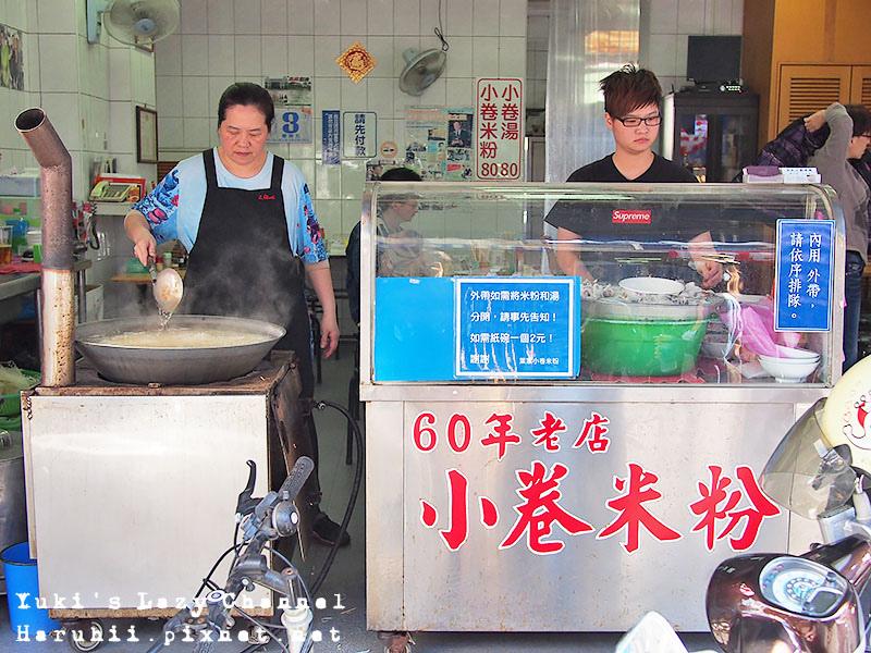 台南葉家小卷米粉2