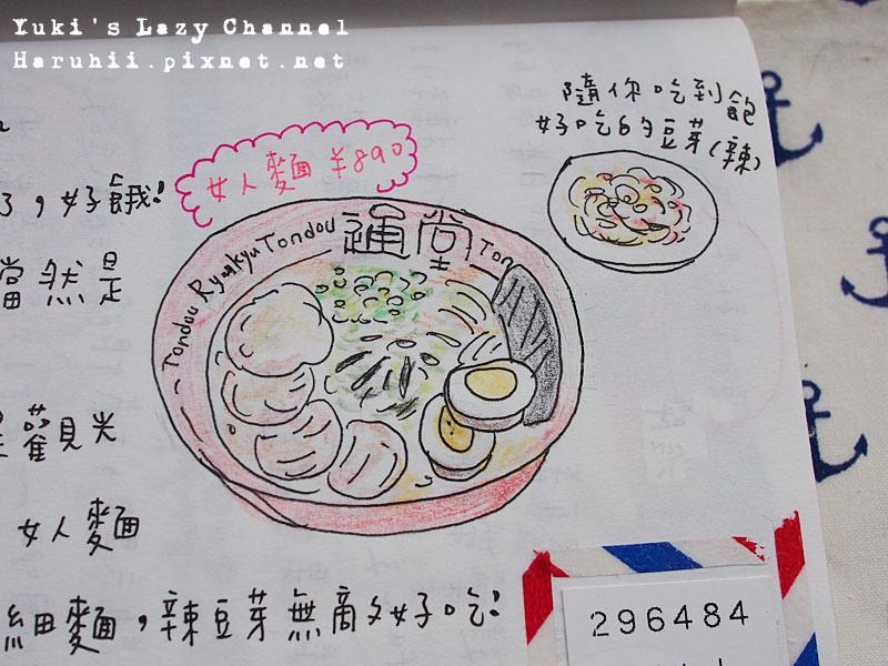 沖繩旅遊手帳3
