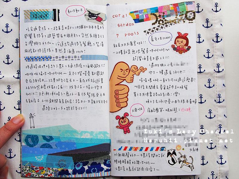 沖繩旅遊手帳4