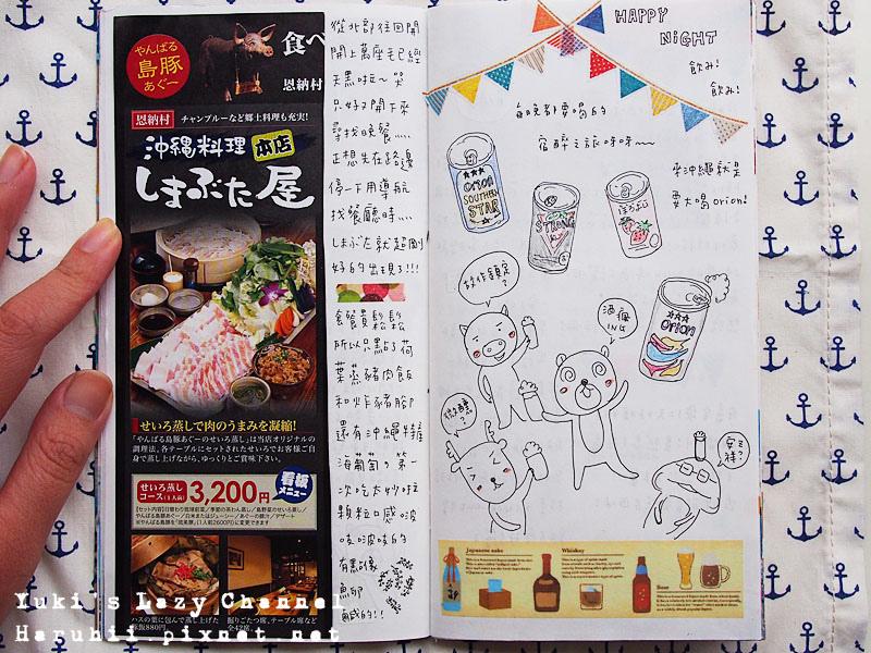 沖繩旅遊手帳9