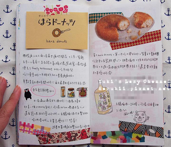 沖繩旅遊手帳15