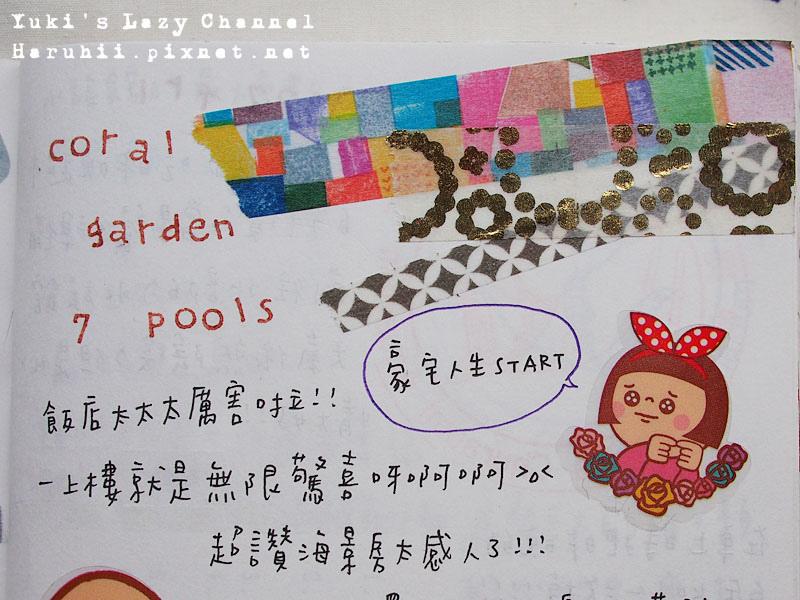 沖繩旅遊手帳23