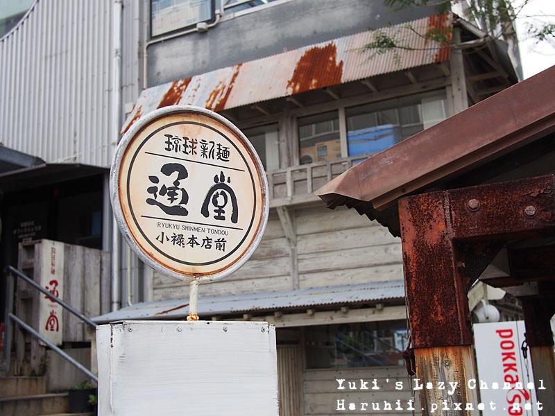 沖繩通堂拉麵5