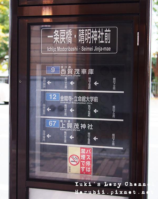 京都一条ivy24