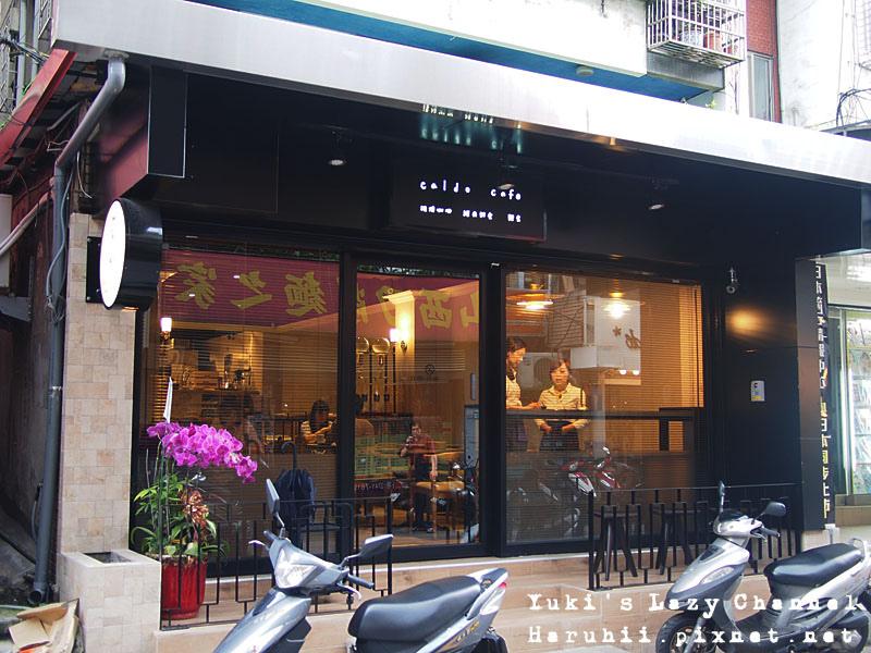 CaldoCafe咖朵咖啡二店