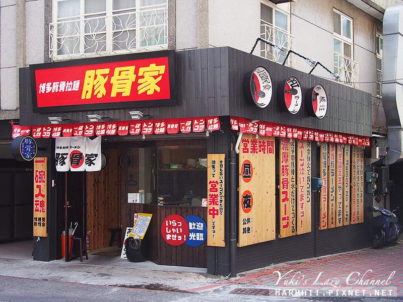 台南豚骨家拉麵
