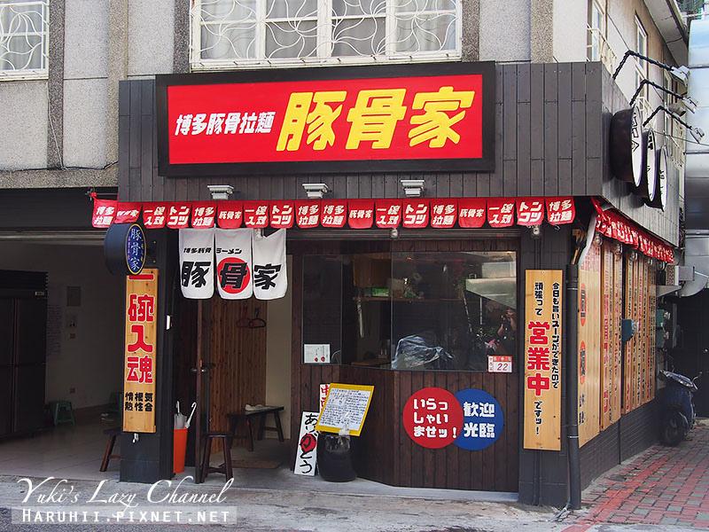 台南豚骨家拉麵1