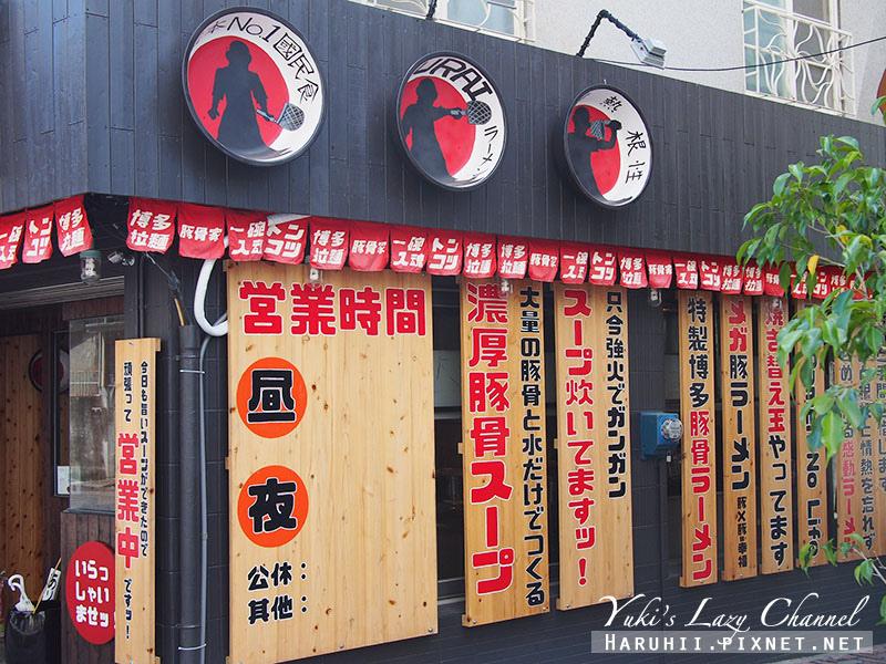 台南豚骨家拉麵2