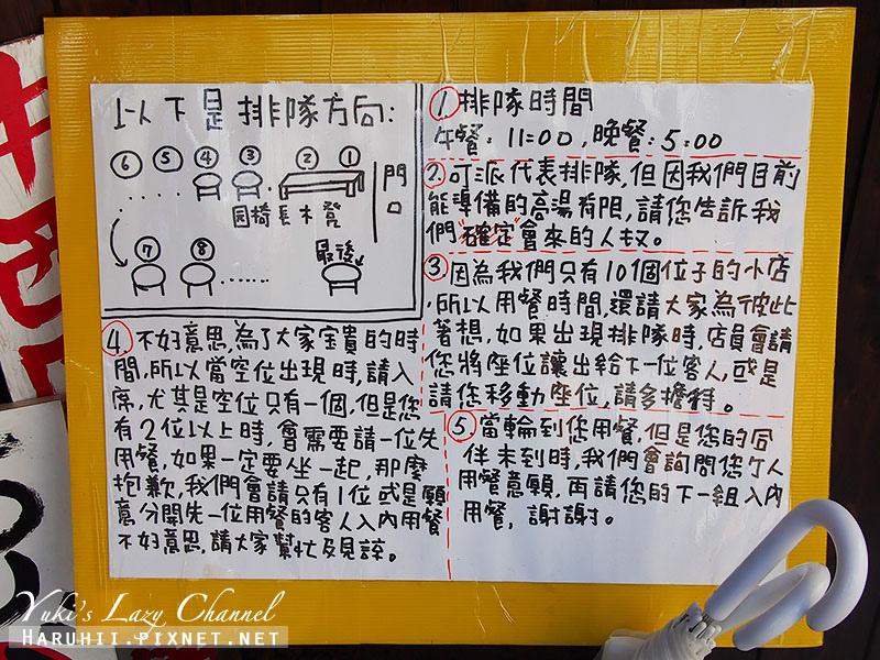 台南豚骨家拉麵3