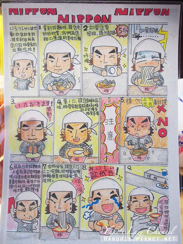 台南豚骨家拉麵5