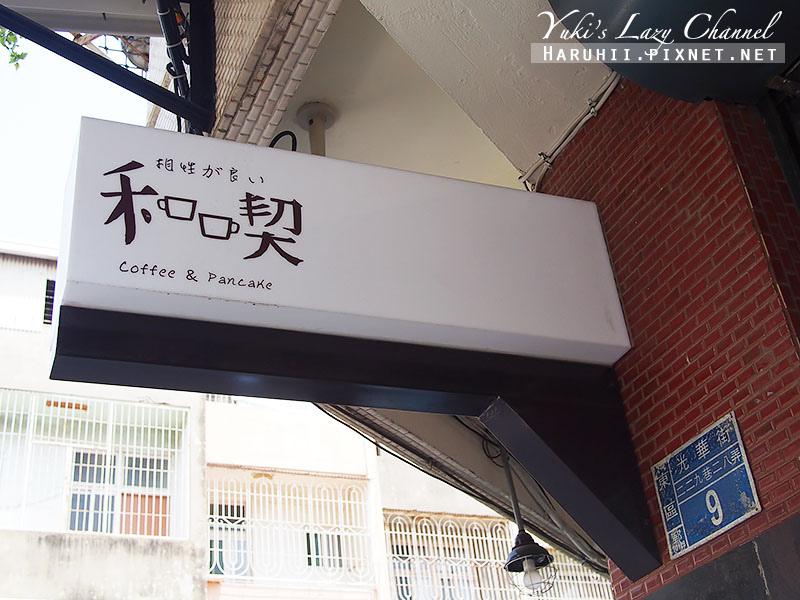 和喫咖啡3