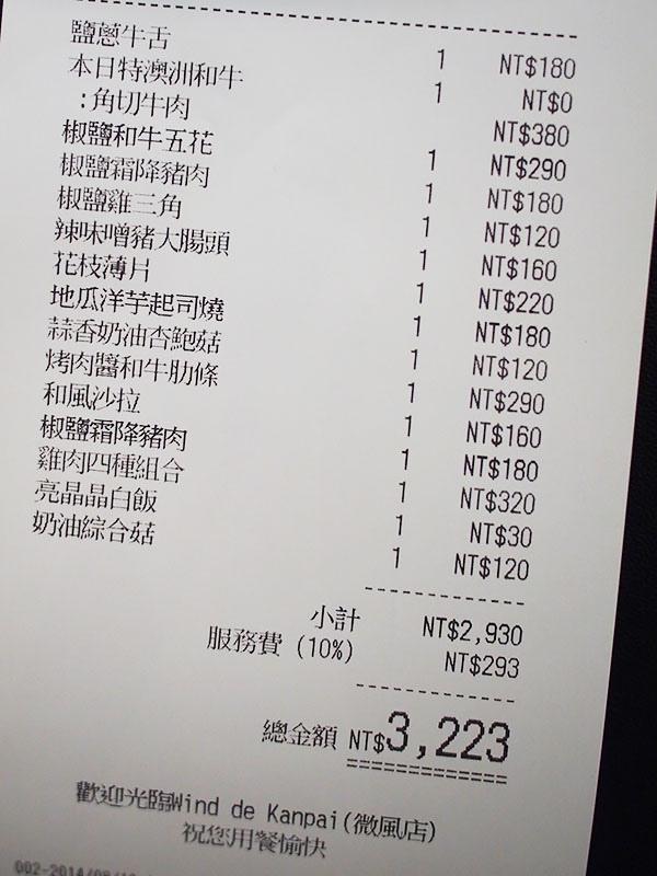 紅酒乾杯燒肉小酒館27