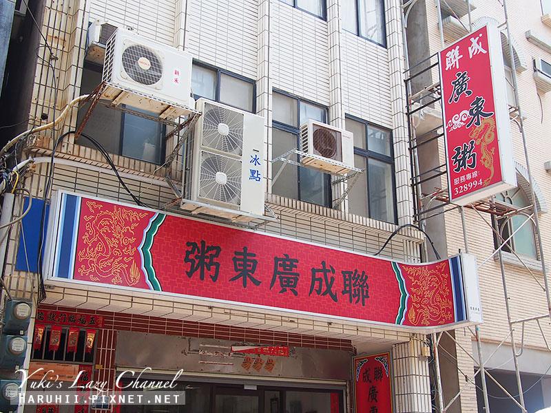 聯成廣東粥7