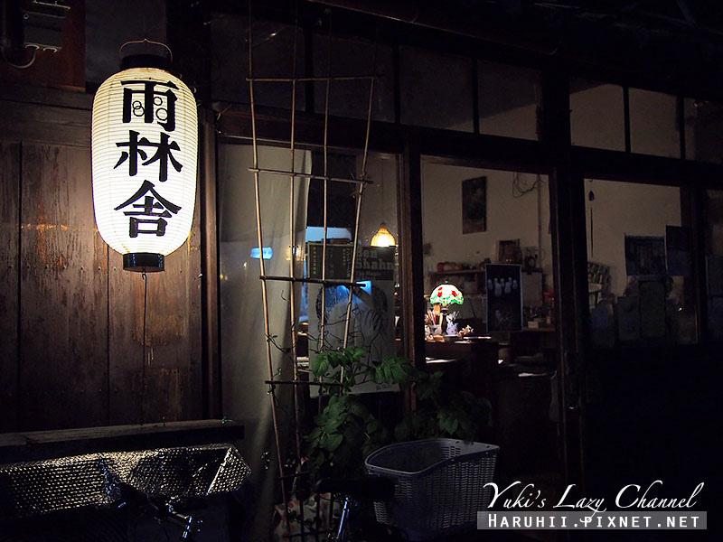 京都雨林舍