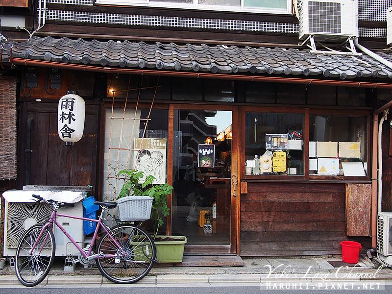 京都雨林舍1