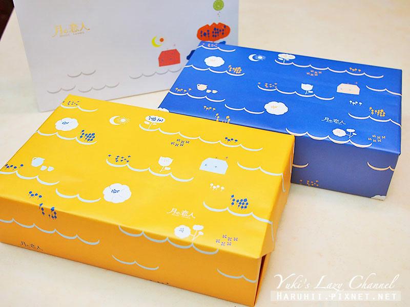 月之戀人一起生活幸福喜餅禮盒1