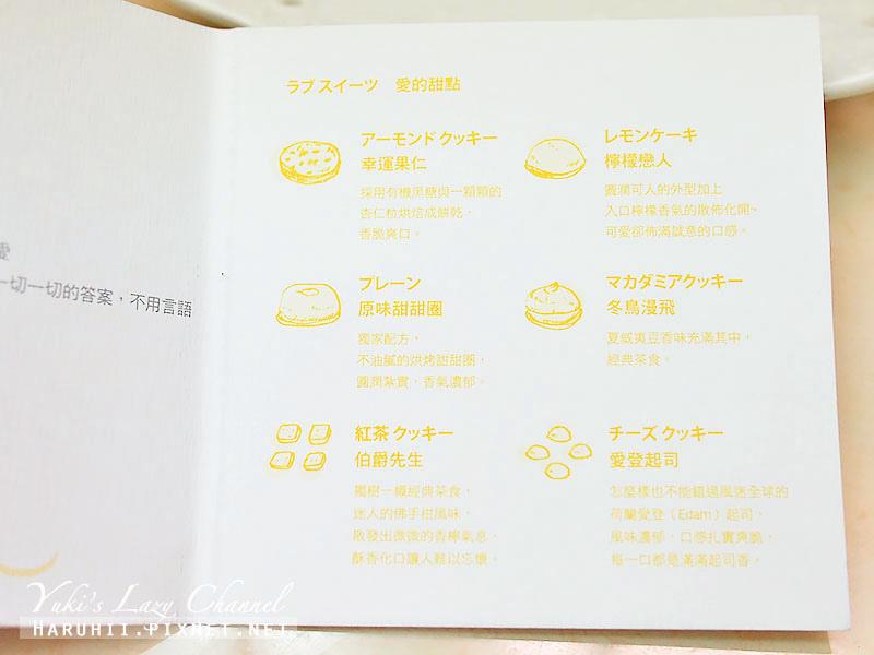 月之戀人一起生活幸福喜餅禮盒28