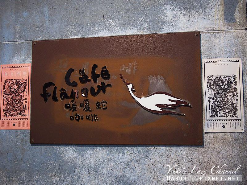 暖暖蛇咖啡館Café Flâneur𨑨迌咖啡3.jpg