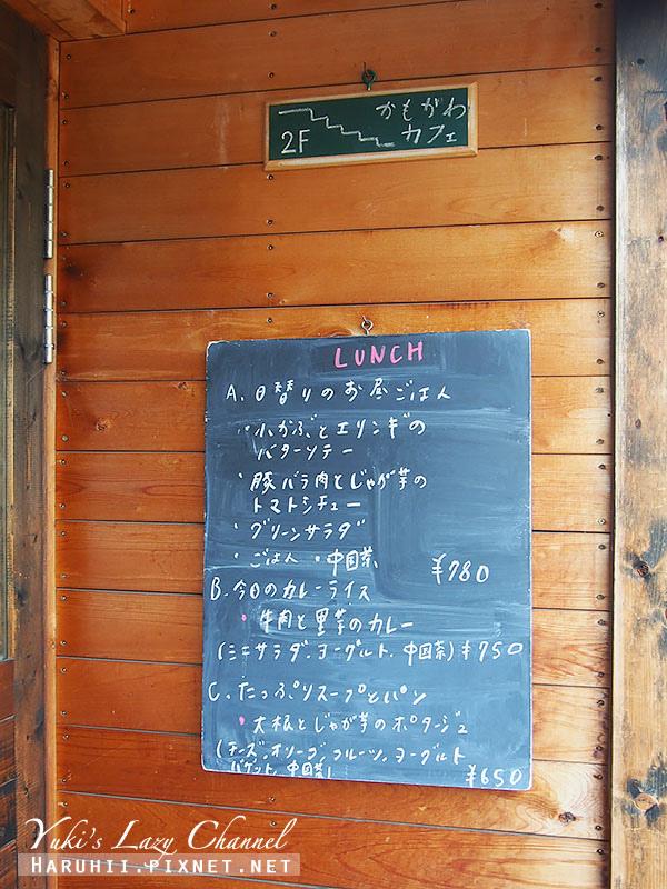 鴨川咖啡 かもがわカフェ19.jpg