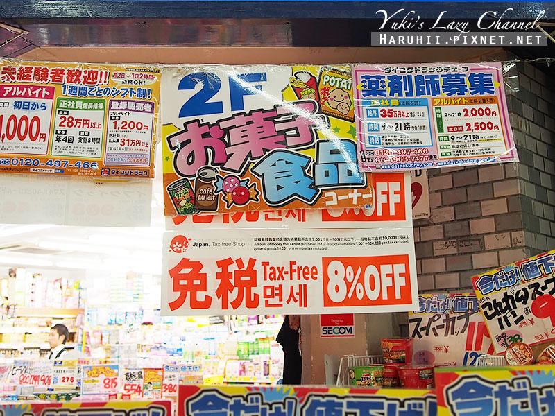 日本新退稅制度購物4